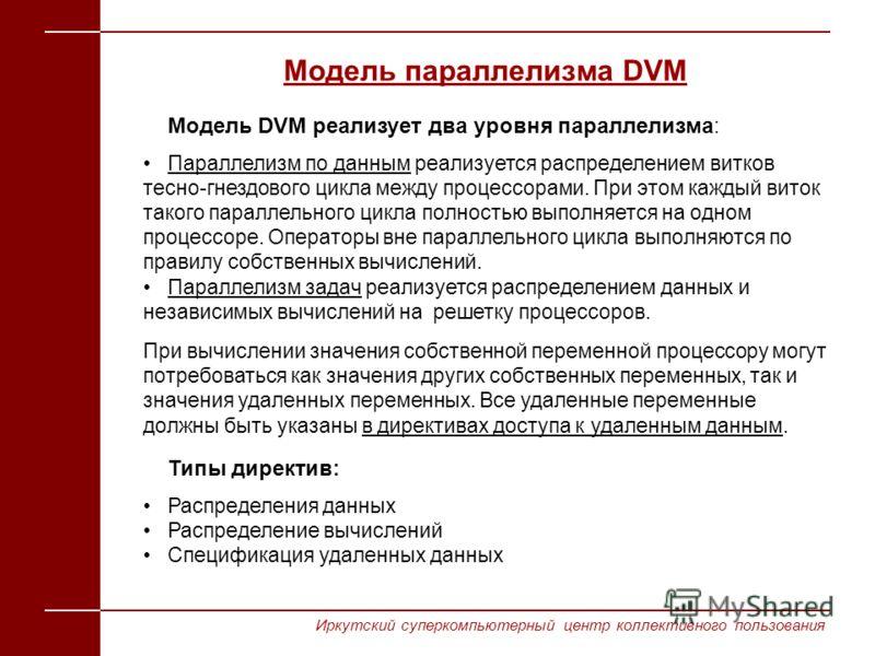 Модель DVM реализует два уровня параллелизма: Параллелизм по данным реализуется распределением витков тесно-гнездового цикла между процессорами. При этом каждый виток такого параллельного цикла полностью выполняется на одном процессоре. Операторы вне