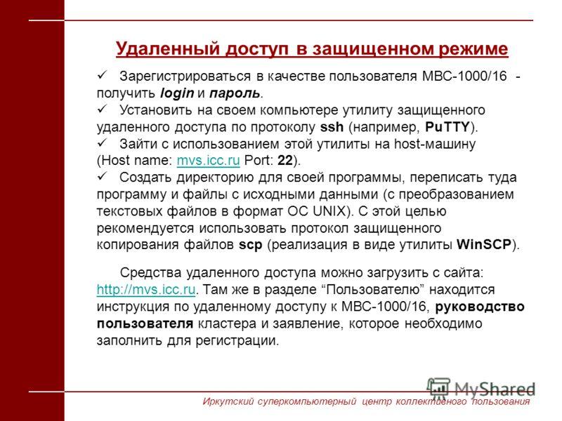 Удаленный доступ в защищенном режиме Зарегистрироваться в качестве пользователя МВС-1000/16 - получить login и пароль. Установить на своем компьютере утилиту защищенного удаленного доступа по протоколу ssh (например, PuTTY). Зайти с использованием эт