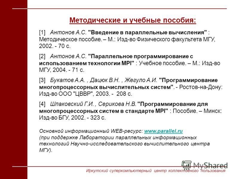Методические и учебные пособия: [1] Антонов А.С.