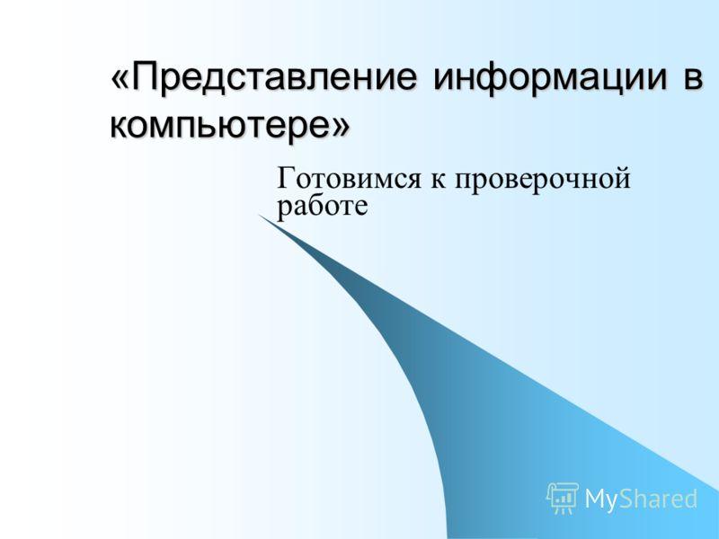 «Представление информации в компьютере» Готовимся к проверочной работе