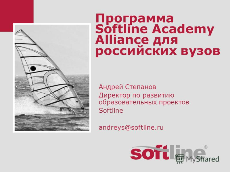 Программа Softline Academy Alliance для российских вузов Андрей Степанов Директор по развитию образовательных проектов Softline andreys@softline.ru