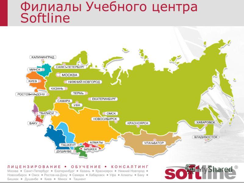 Филиалы Учебного центра Softline
