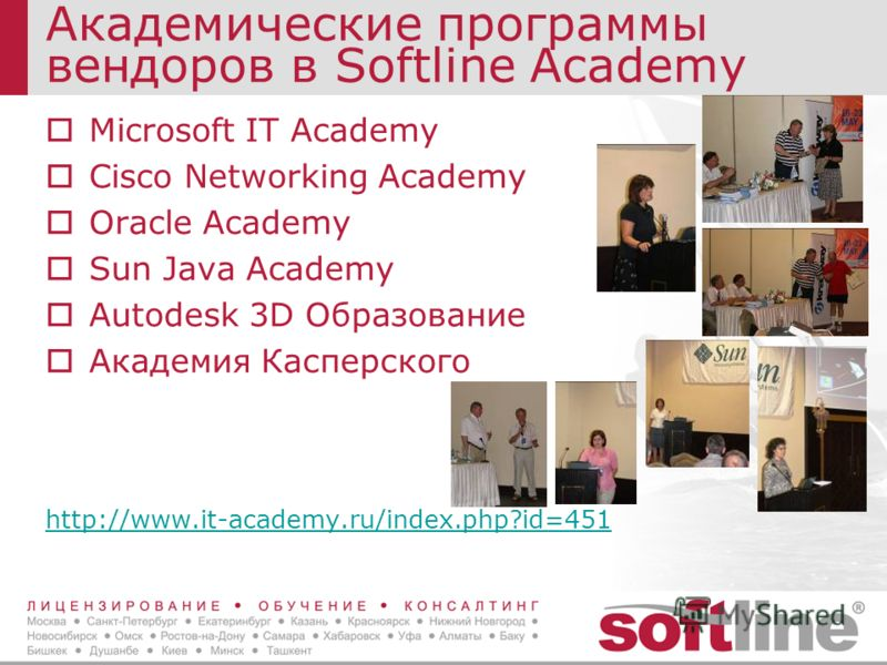Академические программы вендоров в Softline Academy Microsoft IT Academy Cisco Networking Academy Oracle Academy Sun Java Academy Autodesk 3D Образование Академия Касперского http://www.it-academy.ru/index.php?id=451
