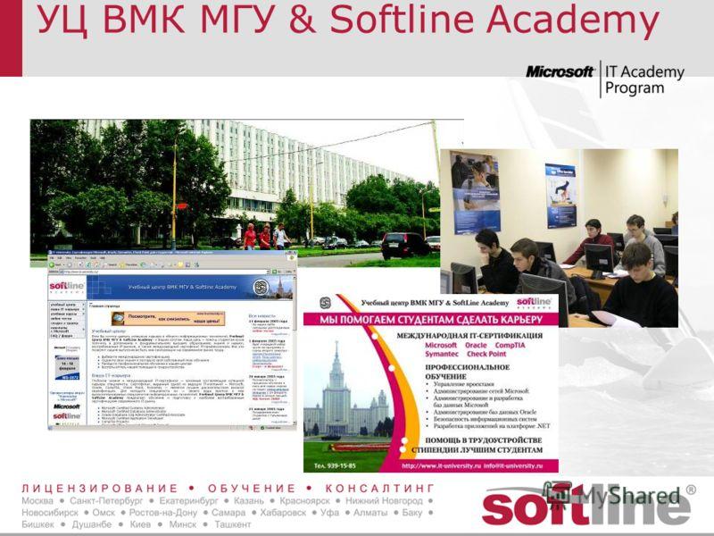 УЦ ВМК МГУ & Softline Academy