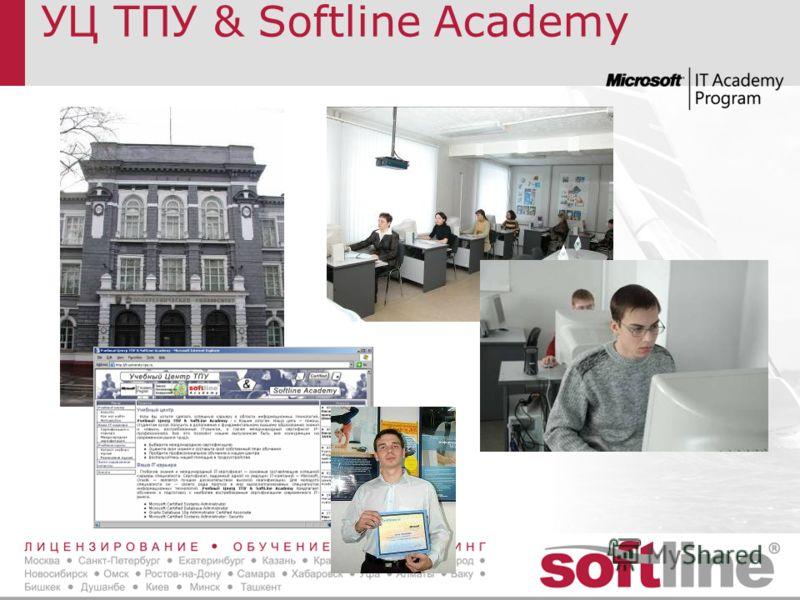 УЦ ТПУ & Softline Academy