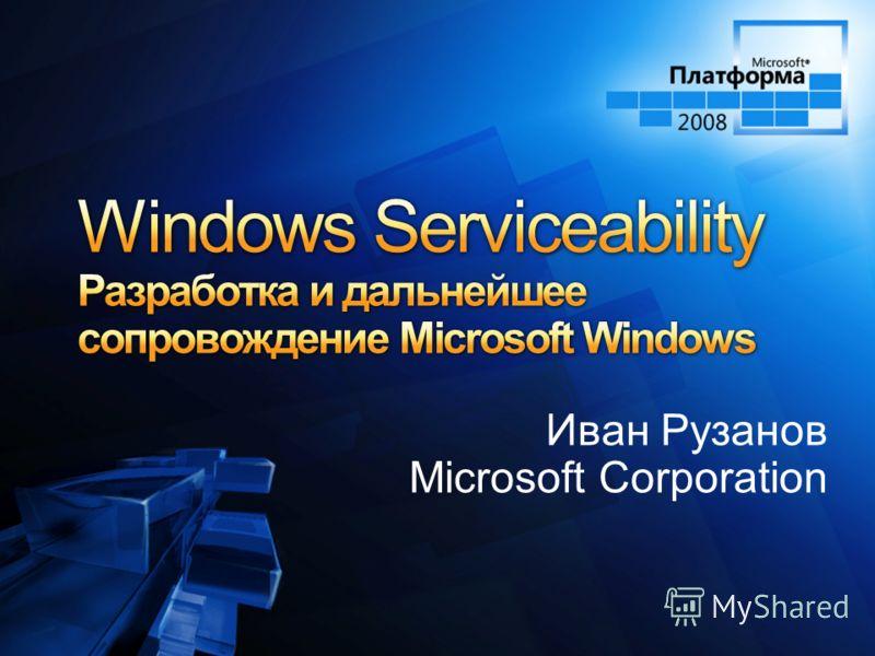 Иван Рузанов Microsoft Corporation