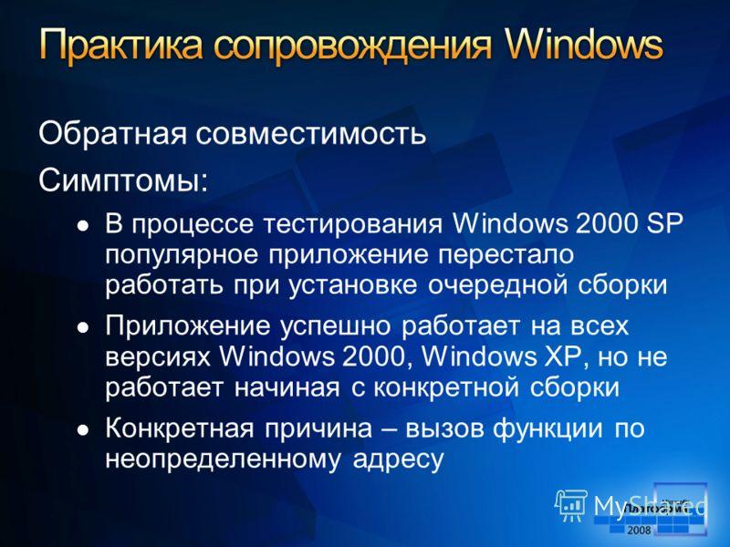Обратная совместимость Симптомы: В процессе тестирования Windows 2000 SP популярное приложение перестало работать при установке очередной сборки Приложение успешно работает на всех версиях Windows 2000, Windows XP, но не работает начиная с конкретной