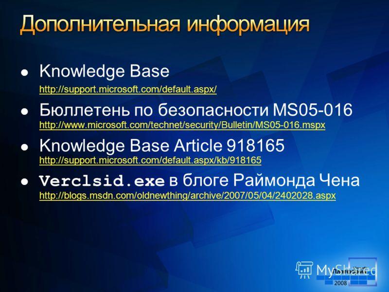 Knowledge Base http://support.microsoft.com/default.aspx/ Бюллетень по безопасности MS05-016 http://www.microsoft.com/technet/security/Bulletin/MS05-016.mspx http://www.microsoft.com/technet/security/Bulletin/MS05-016.mspx Knowledge Base Article 9181