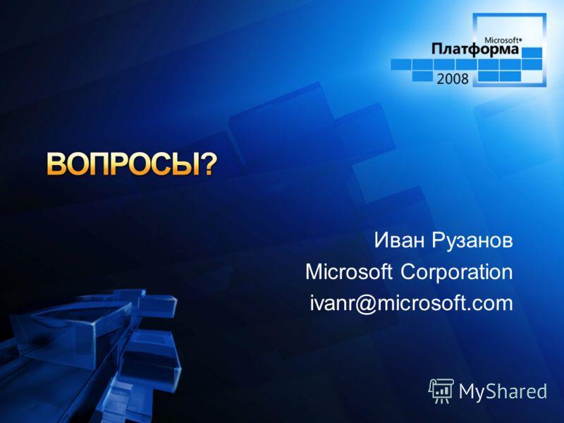 Иван Рузанов Microsoft Corporation ivanr@microsoft.com