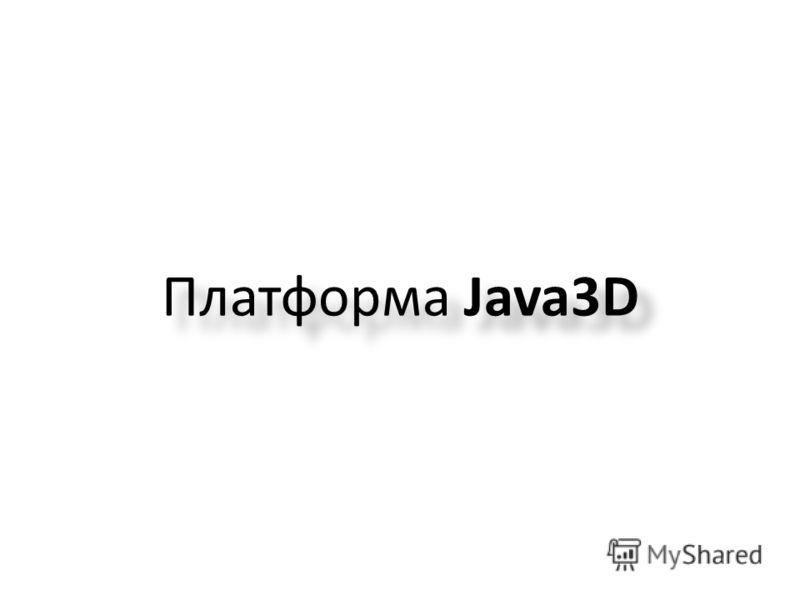 Платформа Java3D