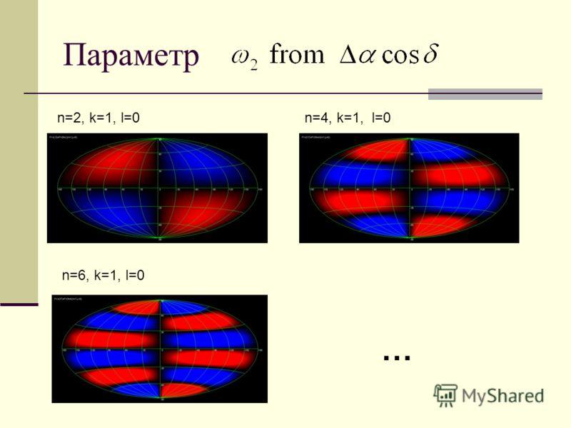 Параметр n=2, k=1, l=0n=4, k=1, l=0 n=6, k=1, l=0 …