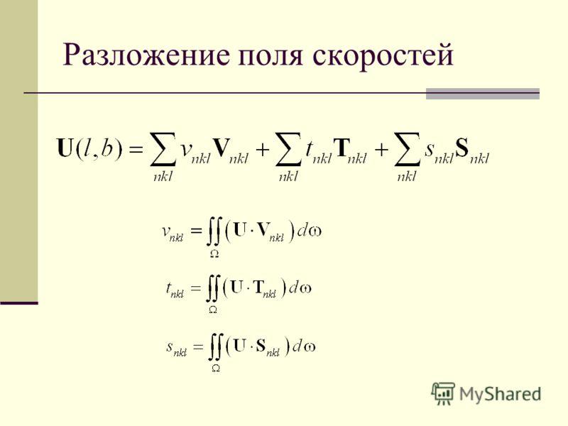 Разложение поля скоростей