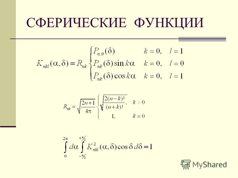 СФЕРИЧЕСКИЕ ФУНКЦИИ