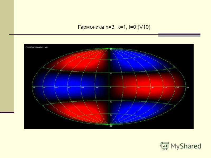 Гармоника n=3, k=1, l=0 (V10)