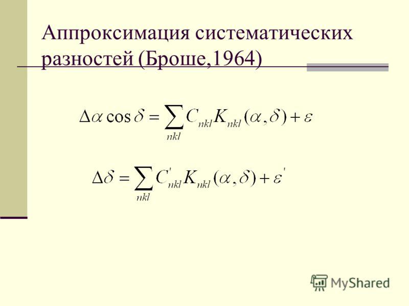 Аппроксимация систематических разностей (Броше,1964)