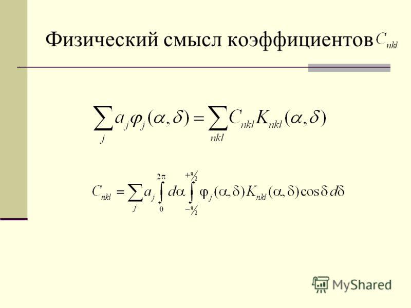 Физический смысл коэффициентов