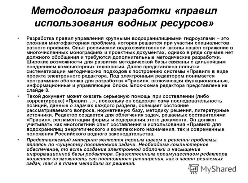 Методология разработки «правил использования водных ресурсов» Разработка правил управления крупными водохранилищными гидроузлами – это сложная многофакторная проблема, которая решается при участии специалистов разного профиля. Опыт российской водохоз