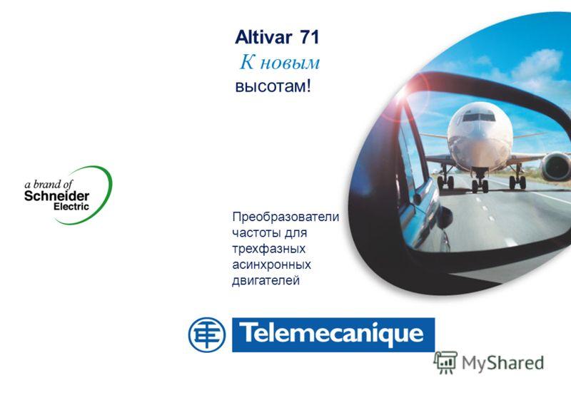 Преобразователи частоты для трехфазных асинхронных двигателей Altivar 71 К новым высотам!