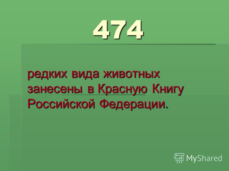 474 редких вида животных занесены в Красную Книгу Российской Федерации.