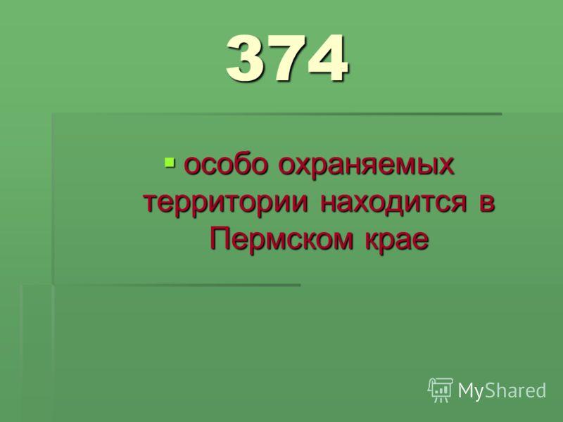 374 особо охраняемых территории находится в Пермском крае особо охраняемых территории находится в Пермском крае
