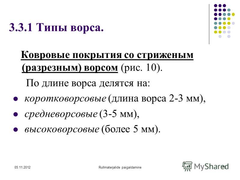 05.11.2012Rullmaterjalide paigaldamine70 3.3.1 Типы ворса. Ковровые покрытия со стриженым (разрезным) ворсом (рис. 10). По длине ворса делятся на: коротковорсовые (длина ворса 2-3 мм), средневорсовые (3-5 мм), высоковорсовые (более 5 мм).