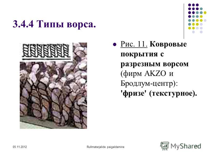 05.11.2012Rullmaterjalide paigaldamine77 3.4.4 Типы ворса. Рис. 11. Ковровые покрытия с разрезным ворсом (фирм AKZO и Бродлум-центр): 'фризе' (текстурное).