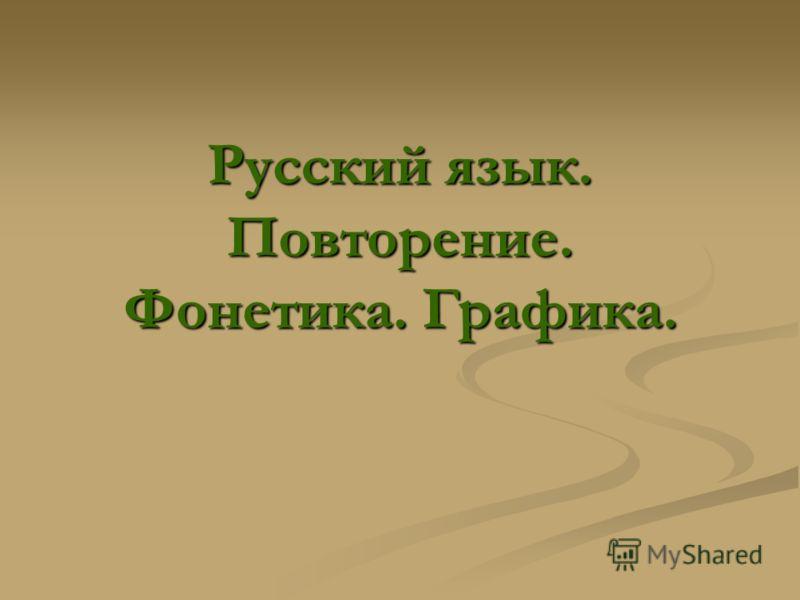 Русский язык. Повторение. Фонетика. Графика.