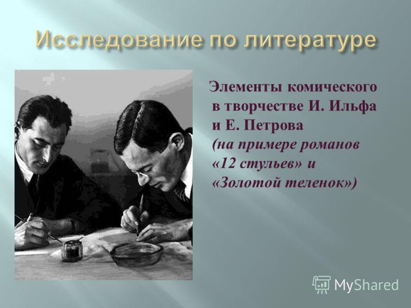 Элементы комического в творчестве И. Ильфа и Е. Петрова ( на примере романов «12 стульев » и « Золотой теленок »)