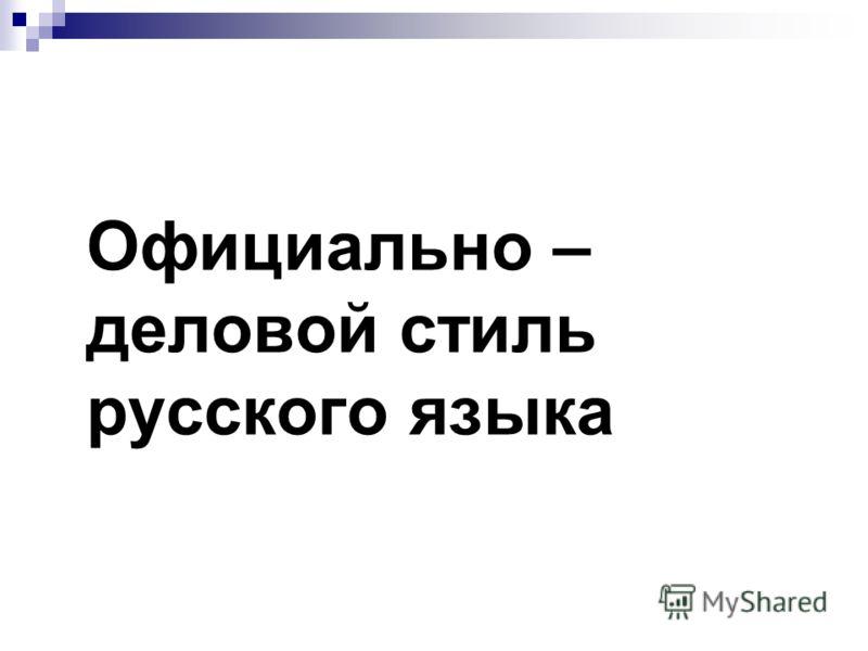 Официально – деловой стиль русского языка
