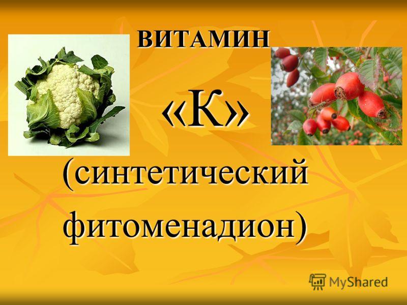 ВИТАМИН «К» «К» (синтетический (синтетический фитоменадион) фитоменадион)