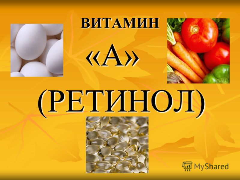 ВИТАМИН «А» (РЕТИНОЛ)