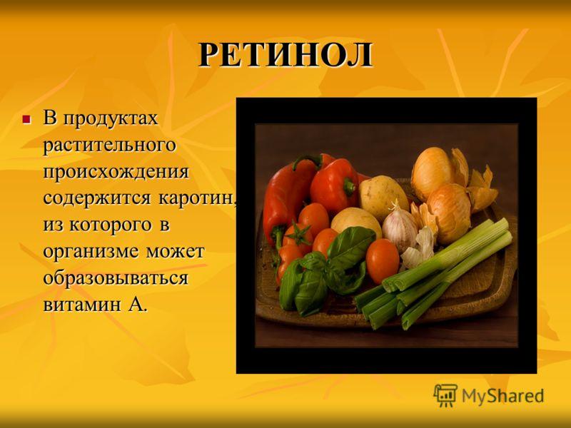 Презентация на тему Презентация на тему Жирорастворимые  4 РЕТИНОЛ
