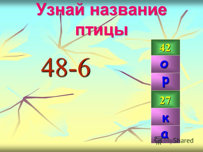 Узнай название птицы 48-6 42 99 27 р к о а