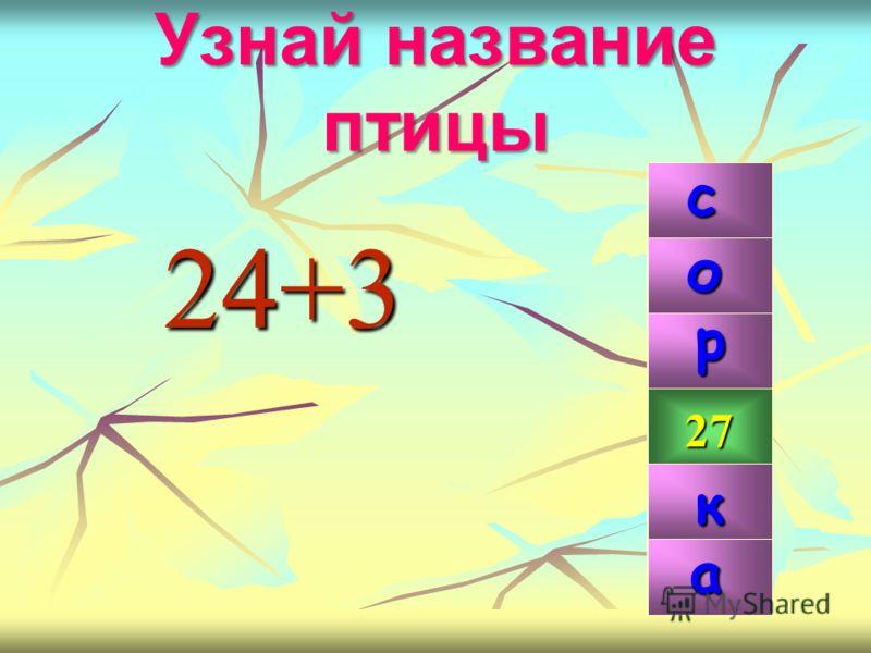 Узнай название птицы 24+3 99 27 р к о а с