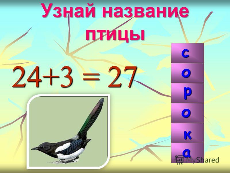 24+3 = 27 99 27 р к о а с о