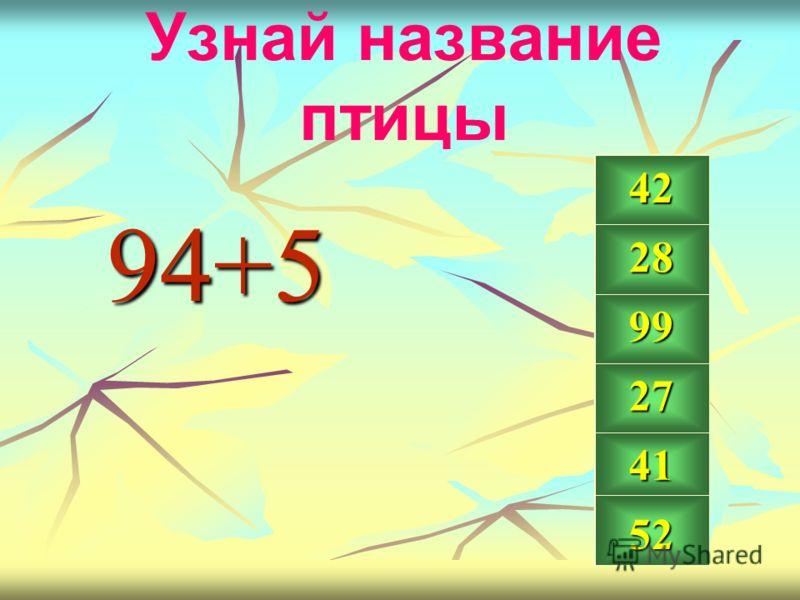 Узнай название птицы 94+5 42 28 99 27 41 52