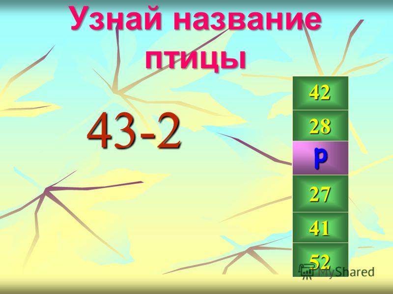 Узнай название птицы 43-2 42 28 27 41 52 р
