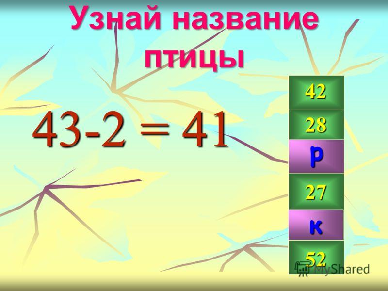 43-2 = 41 42 28 99 27 41 52 р к