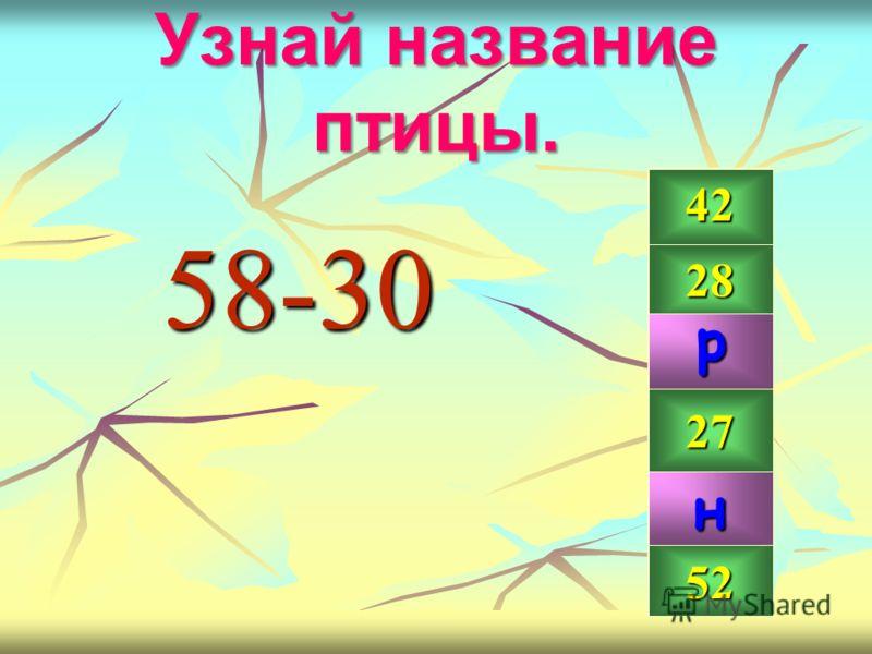 Узнай название птицы. 58-30 42 28 99 27 52 р н