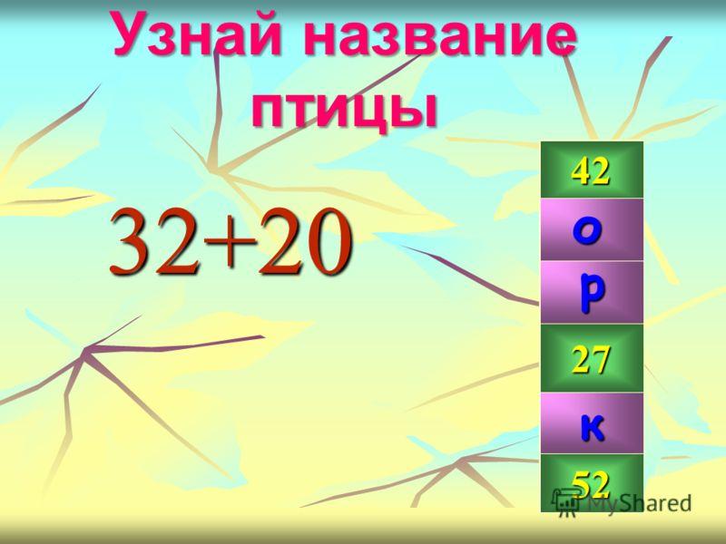 Узнай название птицы 32+20 42 99 27 52 р к о