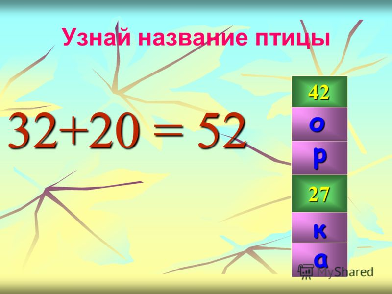 32+20 = 52 42 99 27 52 р к о а