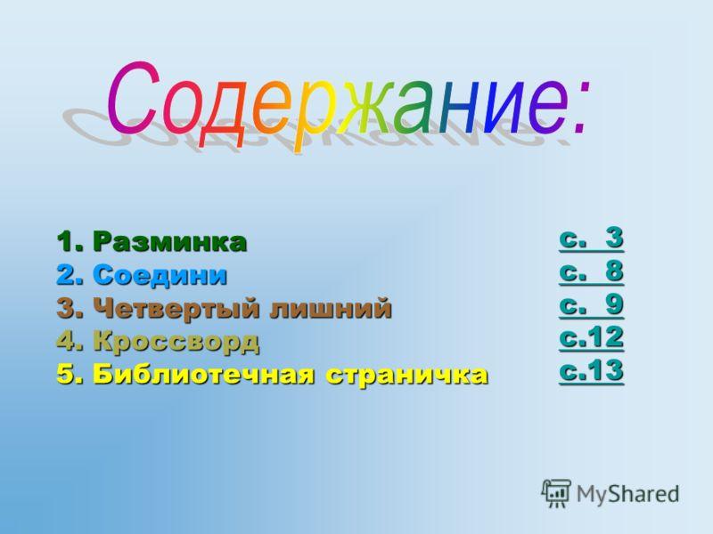 По рассказам Виктора Драгунского
