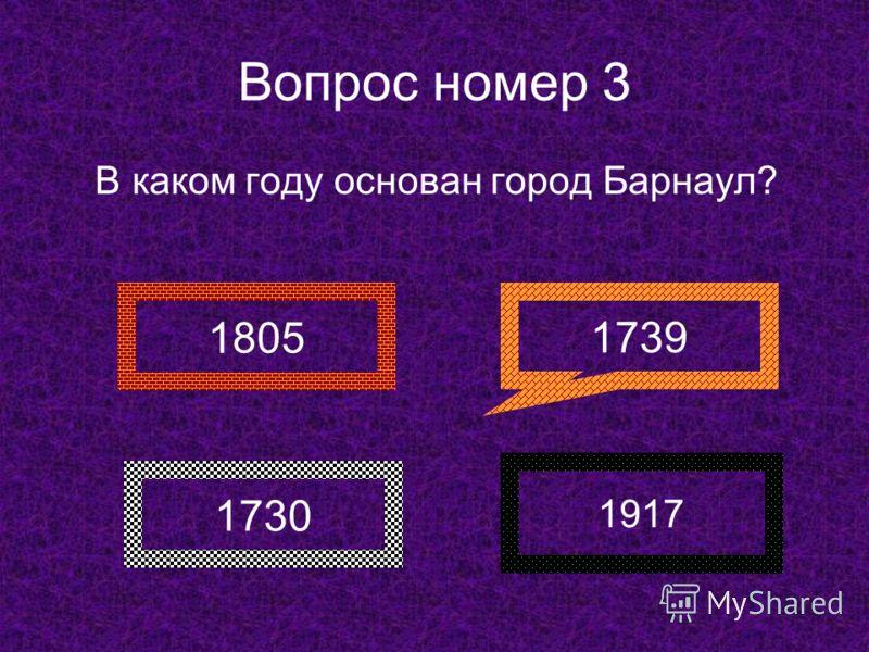 Вопрос номер 2 Где расположен Алтайский край? На севере Западной Сибири На юге Западной Сибири На юге Восточной Сибири На юге Восточной Сибири