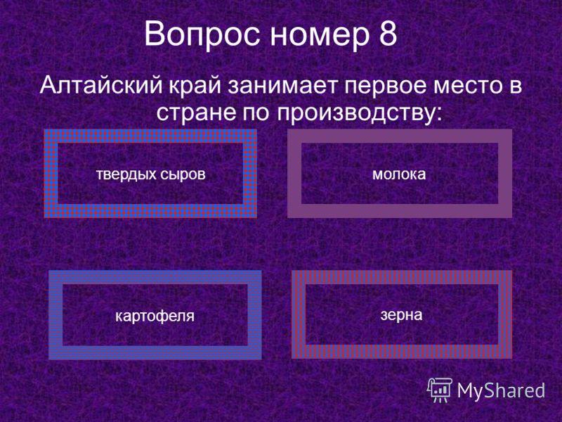 Вопрос номер 7 Архитектурные достопримечательности Барнаула. Выбери лишнее.