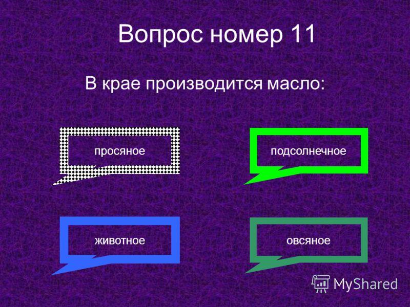 Родоначальником и организатором садоводства на Алтае был: Кириллов Н.С. Вопрос номер 10 Лисавенко М.А. Сидоров М.М. Ефимова Т.А