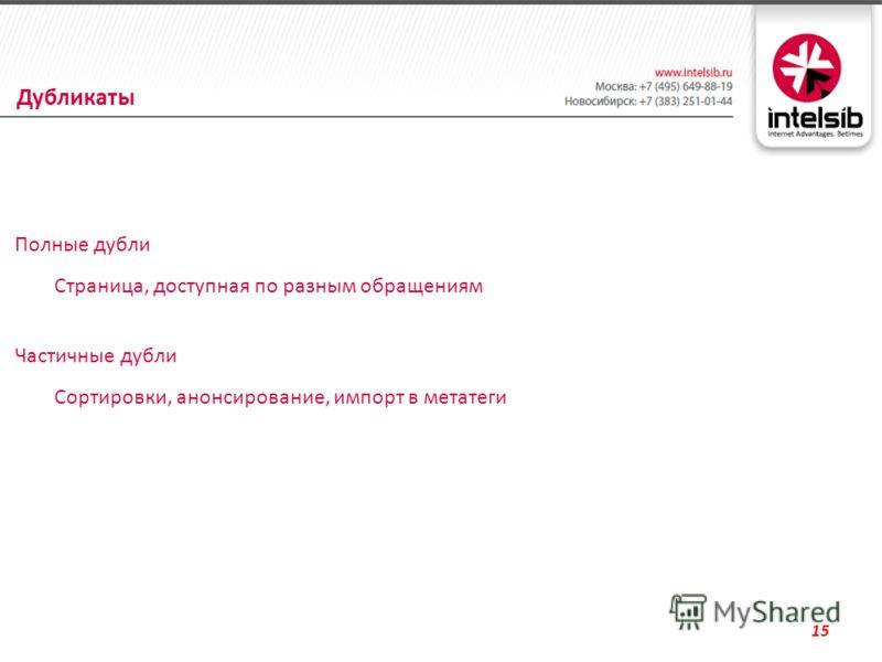 15 Дубликаты Полные дубли Страница, доступная по разным обращениям Частичные дубли Сортировки, анонсирование, импорт в метатеги