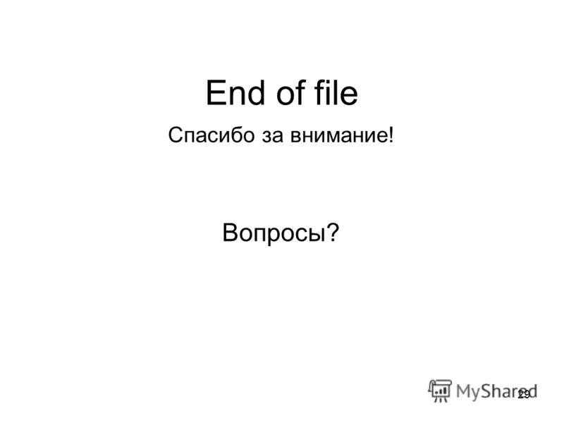 29 End of file Вопросы? Спасибо за внимание!