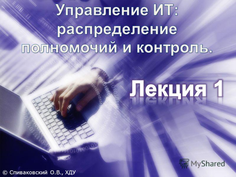 © Спиваковский О.В., ХДУ
