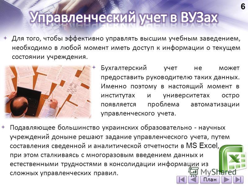Подавляющее большинство украинских образовательно - научных учреждений доныне решают задание управленческого учета, путем составления сведенной и аналитической отчетности в MS Excel, при этом сталкиваясь с многоразовым введением данных и естественным