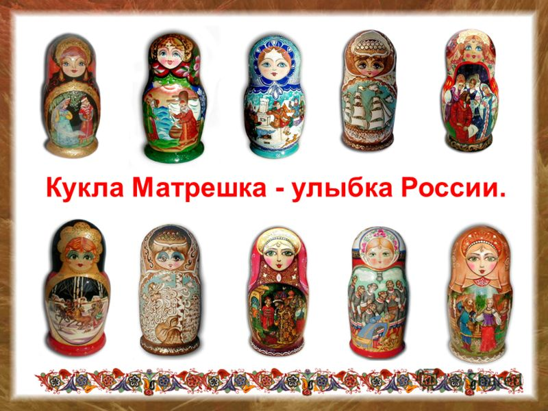 Кукла Матрешка - улыбка России.